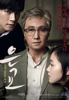 Ын-гё (2012)