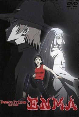 Постер фильма Благородный демон Энма: Энма (2007)