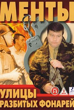 Постер фильма Улицы разбитых фонарей (1997)
