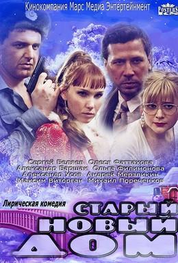 Постер фильма Дом с лилиями (2013)