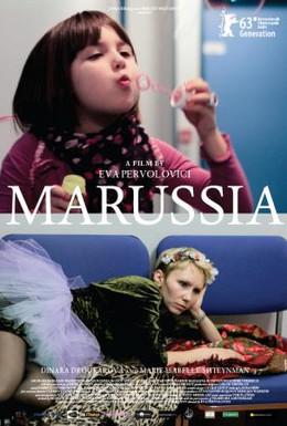 Постер фильма Маруся (2013)