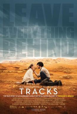 Постер фильма Тропы (2013)