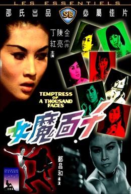 Постер фильма Искусительница тысячи лиц (1969)