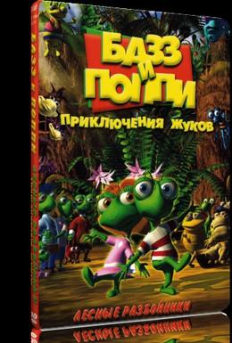 Постер фильма Базз и Поппи: Приключения жуков (2000)