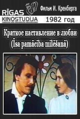 Постер фильма Краткое наставление в любви (1982)