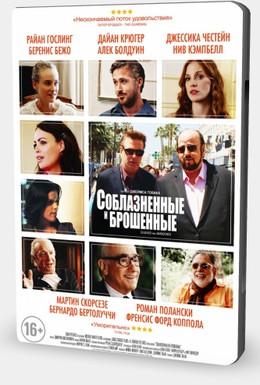 Постер фильма Соблазнённые и брошенные (2013)