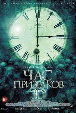 Постер фильма Час призраков 2 (2014)