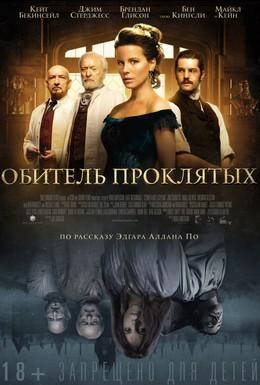 Постер фильма Обитель проклятых (2014)