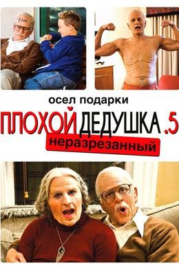 Постер фильма Несносная бабуля (2014)