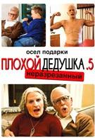 Несносная бабуля (2014)