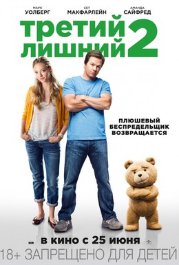 Постер фильма Третий лишний 2 (2015)