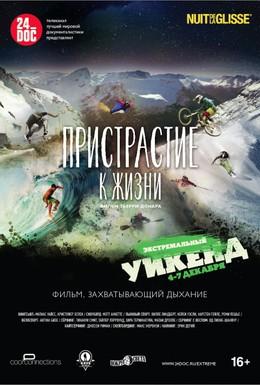 Постер фильма Пристрастие к жизни (2014)