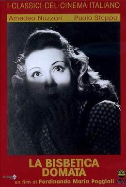 Постер фильма Укрощение строптивой (1942)