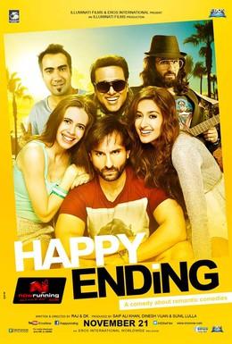 Постер фильма Счастливый финал (2014)