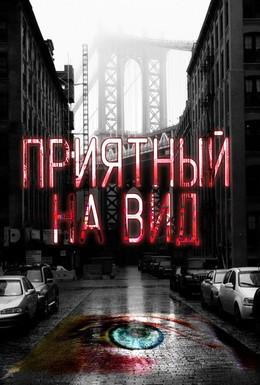 Постер фильма Приманка (2015)