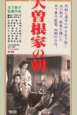Постер фильма Утро семьи Осонэ (1946)