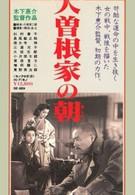 Утро семьи Осонэ (1946)