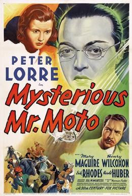 Постер фильма Таинственный мистер Мото (1938)