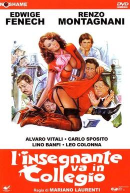 Постер фильма Учительница в колледже (1978)