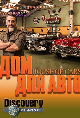 Постер фильма Дом для авто (2014)