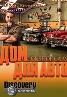 Дом для авто (2014)
