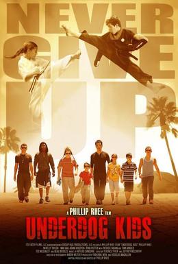 Постер фильма Неудачники (2015)