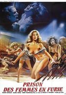 Женщины в ярости (1984)