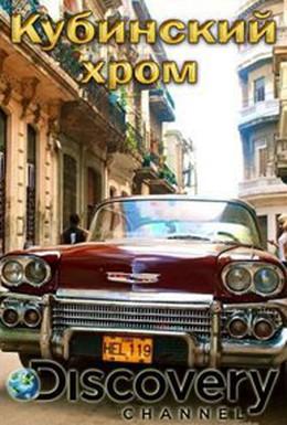 Постер фильма Кубинский хром (2015)