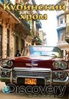 Кубинский хром (2015)