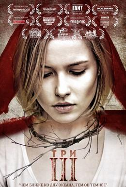 Постер фильма Три (2015)