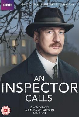 Постер фильма Визит инспектора (2015)