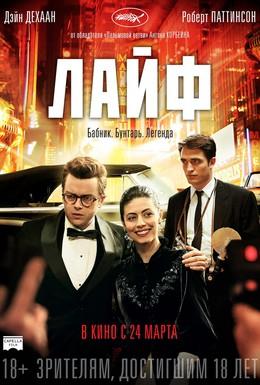 Постер фильма Лайф (2015)