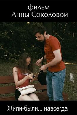 Постер фильма Жили-были... Навсегда (2013)