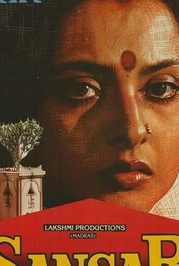 Постер фильма Колесо судьбы (1987)