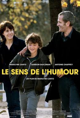 Постер фильма Чувство юмора (2013)