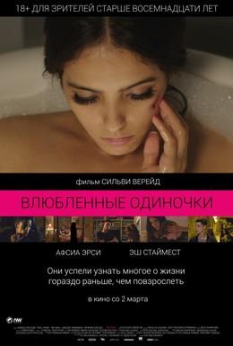 Постер фильма Влюбленные одиночки (2016)