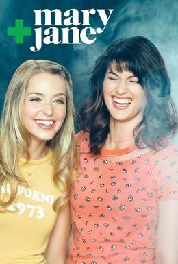 Постер фильма Мэри + Джейн (2016)
