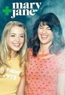 Мэри + Джейн (2016)