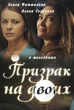 Постер фильма Призрак на двоих (2016)
