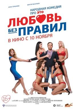 Постер фильма Любовь без правил (2016)