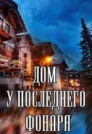 Дом у последнего фонаря (2017)