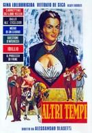 Другие времена (1952)