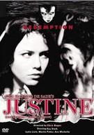 Жестокая страсть (1977)
