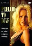 Прелюдия любви (1995)