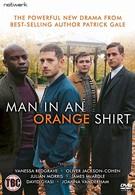 Мужчина в оранжевой рубашке (2017)