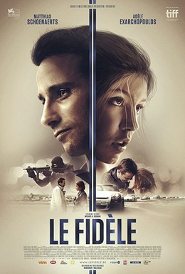 Постер фильма Страсть и верность (2017)