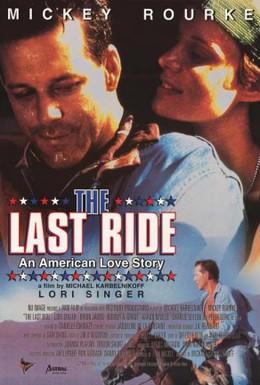 Постер фильма Последний ковбой (1994)