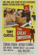 Великий самозванец (1961)