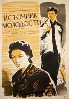 Источник молодости (1953)