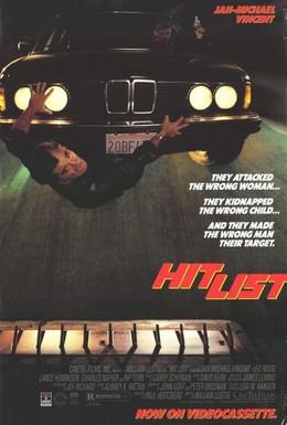 Постер фильма Список приговоренных (1989)
